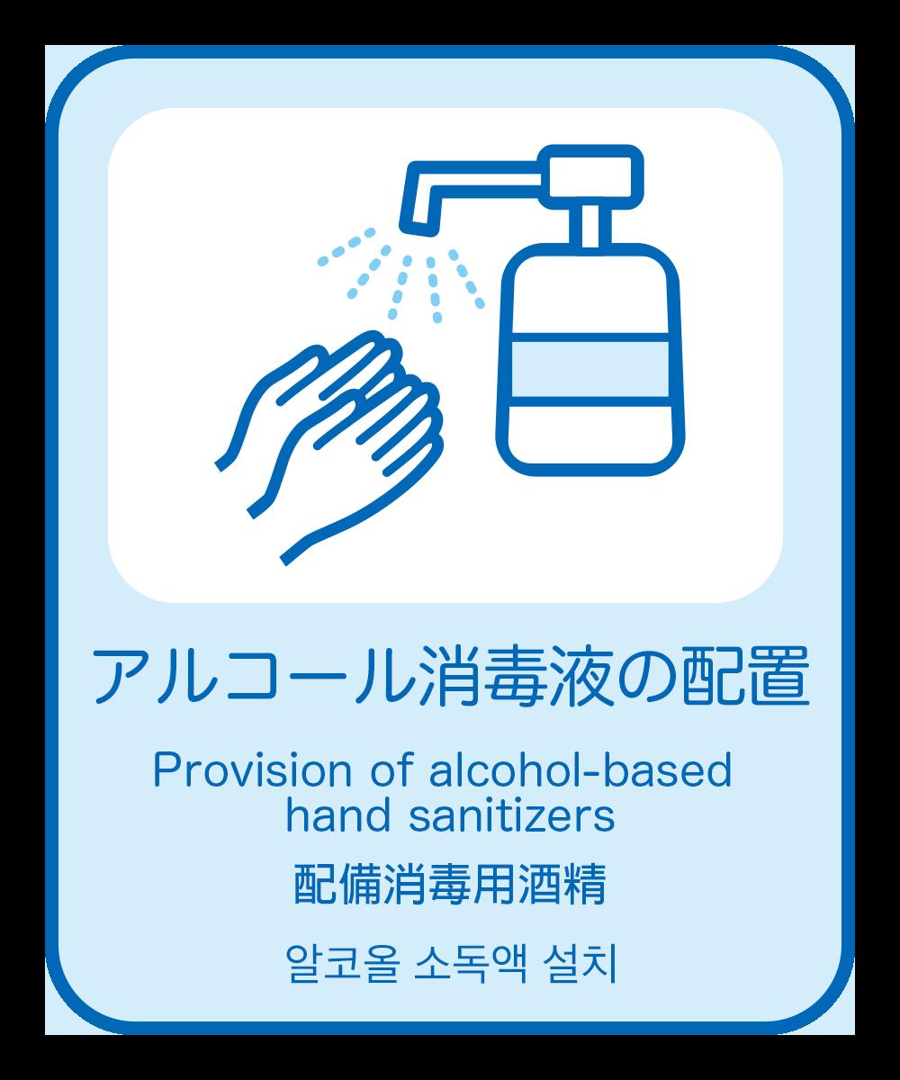 4. アルコール消毒液の配置