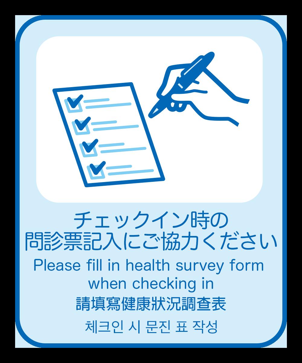 1. チェックイン時の問診票記入にご協力ください