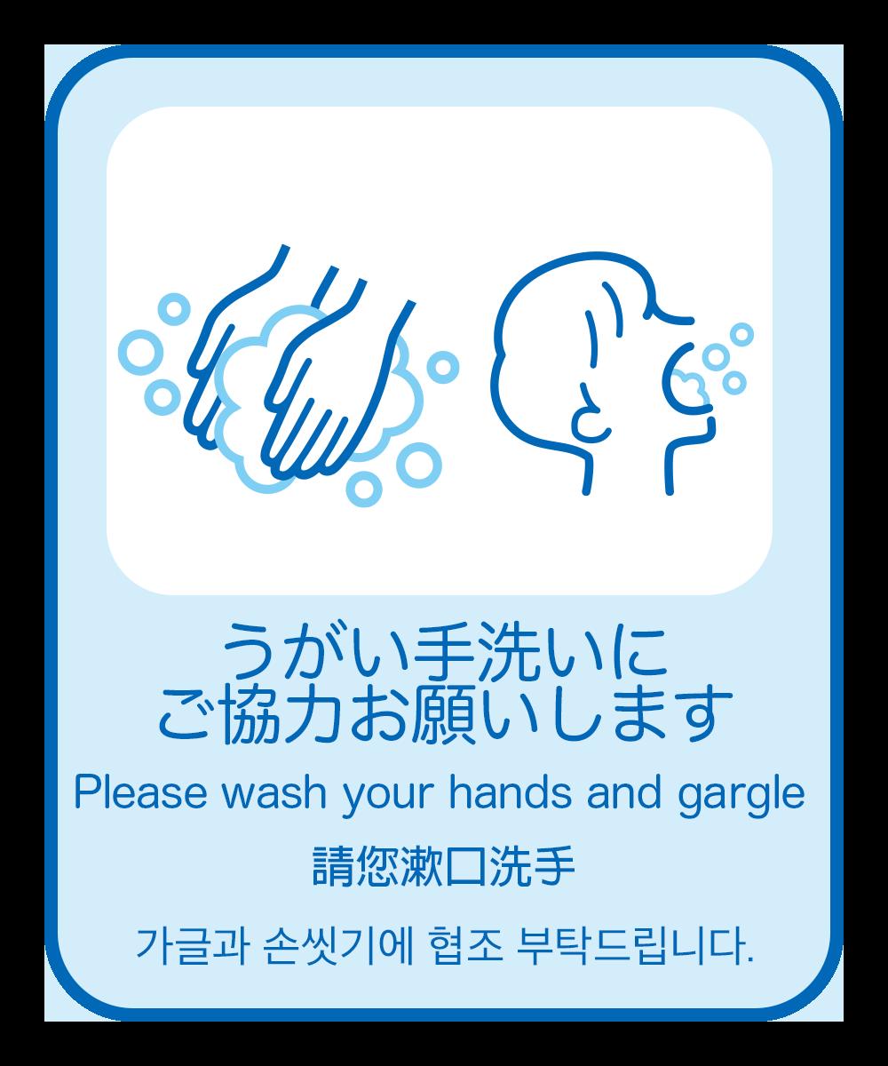 4. うがい手洗いにご協力お願いします