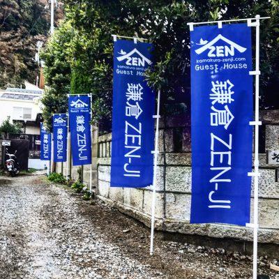 ご予約は鎌倉ZEN-JIのオフィシャルHPが最安値です!